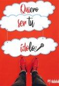"""Cubierta del libro """"Quiero ser tu ídolo"""""""