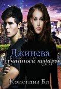 """Обложка книги """"Джинева. Случайный подарок"""""""