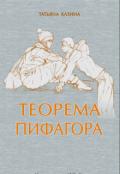 """Обложка книги """"Теорема Пифагора"""""""