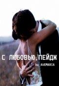 """Обложка книги """"С любовью, Пейдж"""""""