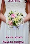 """Обложка книги """"Если мама вышла замуж"""""""