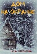 """Обложка книги """"Дом на окраине"""""""