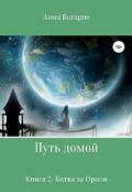"Обложка книги ""Путь домой.Битва за Орион"""