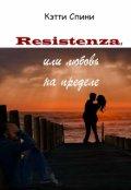 "Обложка книги ""Resistenza, или любовь на пределе """