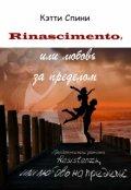 """Обложка книги """"Rinascimento, или любовь за пределом"""""""