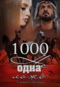 """Обложка книги """"1000 не одна ложь (3 книга)"""""""