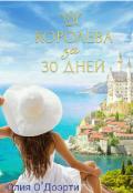 """Обложка книги """"Королева за 30 дней"""""""