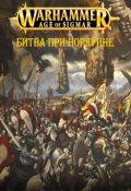 """Обложка книги """"Age of Sigmar: Битва при Нордуине """""""