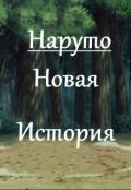 """Обложка книги """"Наруто. Новая История. """""""