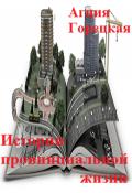 """Обложка книги """"Истории провинциальной жизни"""""""
