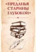 """Обложка книги """"Преданья старины глубокой"""""""