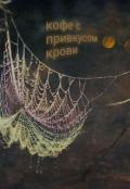 """Обложка книги """"Кофе с привкусом крови """""""