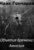 """Обложка книги """"Объятия времени - Амнезия"""""""