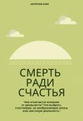 """Обложка книги """"Смерть ради счастья"""""""