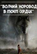 """Обложка книги """"Волчий хоровод в моем сердце"""""""