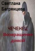 """Обложка книги """"Чеченец Возвращение домой"""""""
