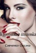 """Обложка книги """"Курортная шпионка"""""""