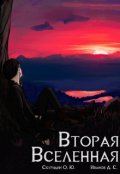 """Обложка книги """"Вторая Вселенная"""""""