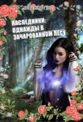 """Обложка книги """"Наследники: Однажды в Зачарованном лесу."""""""
