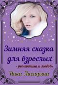 """Обложка книги """"Зимняя сказка для взрослых"""""""