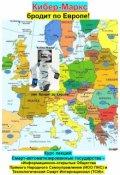 """Обложка книги """"Кибер-Маркс бродит по Европе"""""""
