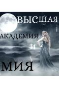 """Обложка книги """"Высшая академия и Мия"""""""
