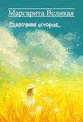 """Обложка книги """"Сказочная история..."""""""