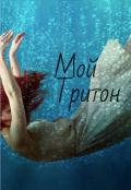 """Обложка книги """"Мой Тритон"""""""