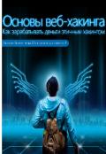 """Обложка книги """"Основы этичного веб-хакинга (перевод)"""""""