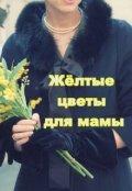 """Book cover """"Жёлтые цветы для мамы"""""""