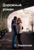 """Обложка книги """"Дорожный роман"""""""
