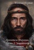 """Обложка книги """"Хранители Мирании. Часть 2. Защитники королевства."""""""