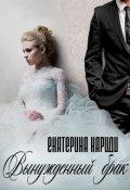 """Обложка книги """"Вынужденный брак"""""""