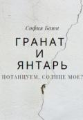 """Обложка книги """"Гранат и янтарь """""""