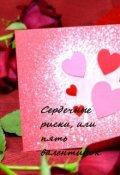 """Обложка книги """"Сердечные риски, или пять валентинок"""""""