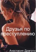 """Обложка книги """"Друзья по преступлению"""""""