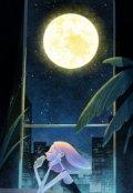 """Cubierta del libro """"La Luna está Hermosa."""""""