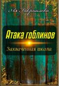 "Обложка книги ""Атака гоблинов: Захваченная школа"""