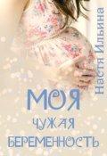 """Обложка книги """"Моя чужая беременность"""""""