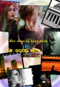 """Обложка книги """"Десять дней счастья"""""""