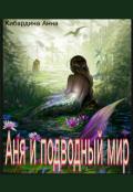 """Обложка книги """"Аня и подводный мир."""""""