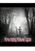 """Обложка книги """"Ночь перед Новым Годом"""""""