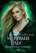 """Обложка книги """"Мертвый лес"""""""