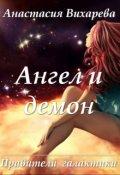 """Обложка книги """"Ангел и демон (правители галактики - 1)"""""""