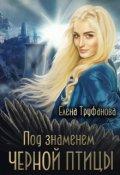 """Обложка книги """"Под знаменем черной птицы (книга 2)"""""""