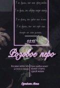 """Обложка книги """"Розовое перо"""""""
