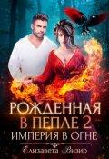 """Обложка книги """"Рожденная в пепле 2: Империя в огне """""""