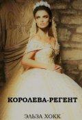 """Обложка книги """"Королева-регент"""""""