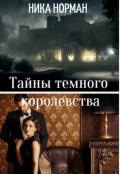 """Обложка книги """"Тайны темного королевства"""""""