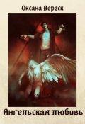 """Обложка книги """"Ангельская любовь"""""""